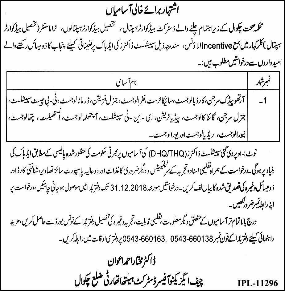 Jobs in District Health Authority Chakwal December 2018