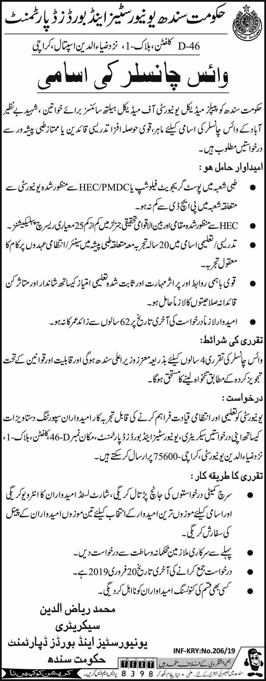 jobs in sindh 2019