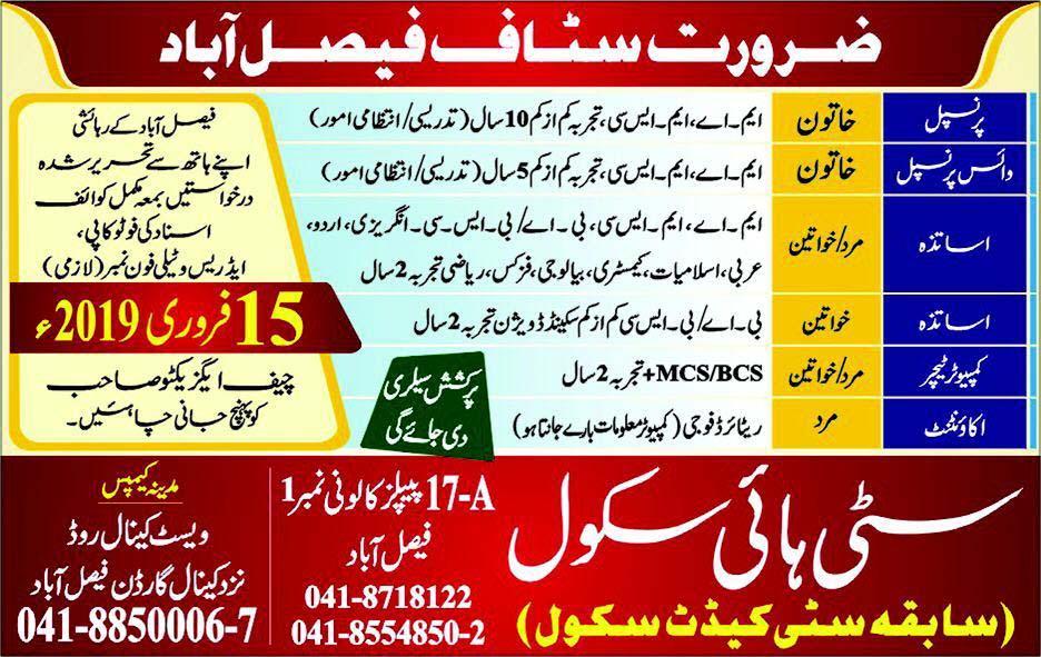 City High School Faisalabad Feb Jobs 2019