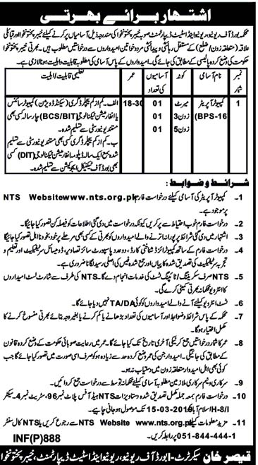 Computer Operator Jobs in Board of Revenue & Estate Department KPK NTS 2019