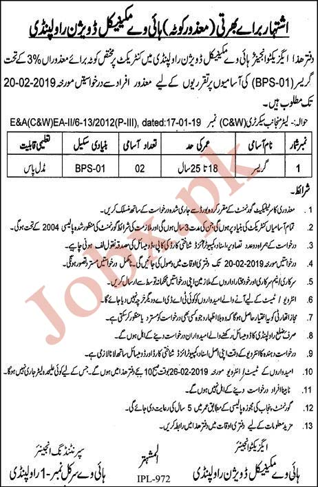 Disabled Persons Jobs in Highway Mechanic Division Rawalpindi | Greaser Jobs