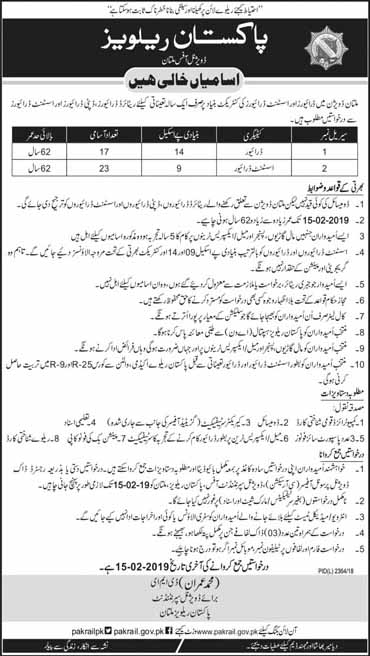 Jobs in Pakistan Railways Multan Division 02 Feb 2019