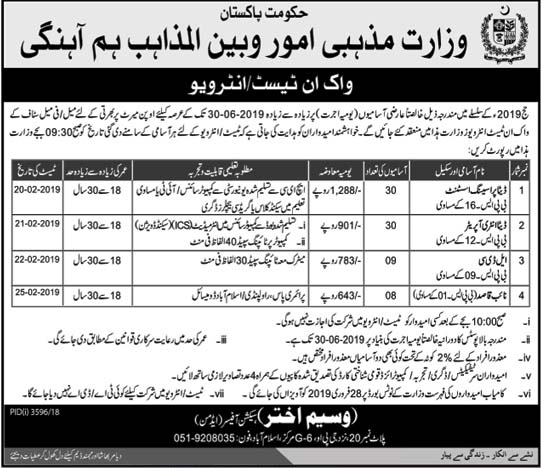 Jobs in Religious Affairs  Staff required For Hajj Services 2019