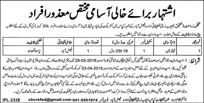 Jobs in Ayub Agriculture Research in Faisalabad for Field Man 2019