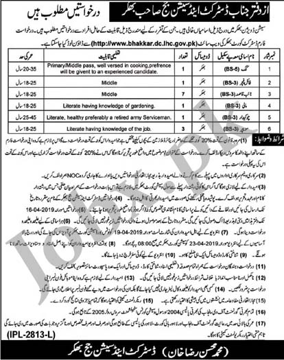 Jobs in Office Of The District And Session Judge Bhakkar 2019