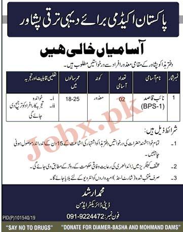 Jobs in Pakistan Academy for Rural Development PARD Mar 2019