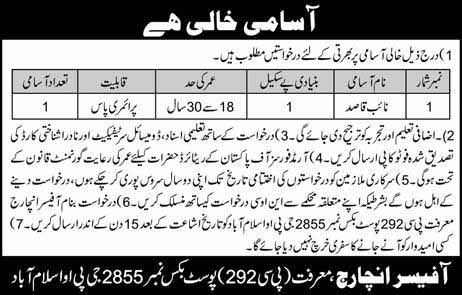 Primary Pass Naib Qasid Jobs in Islamabad 07 March 2019