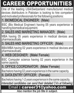 Private Jobs in Multinational Company 2019