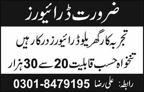 Drivers required for Home in Lahore 2019
