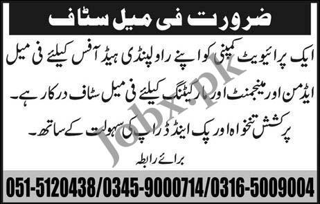 Female Staff required in a Private Company in Rawalpindi