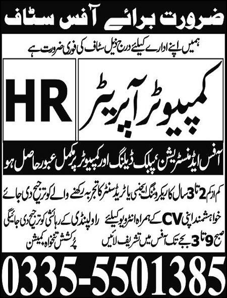Computer Operator and HR required in Rawalpindi