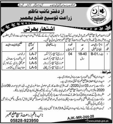 Jobs in Agriculture Department AJK June 2020