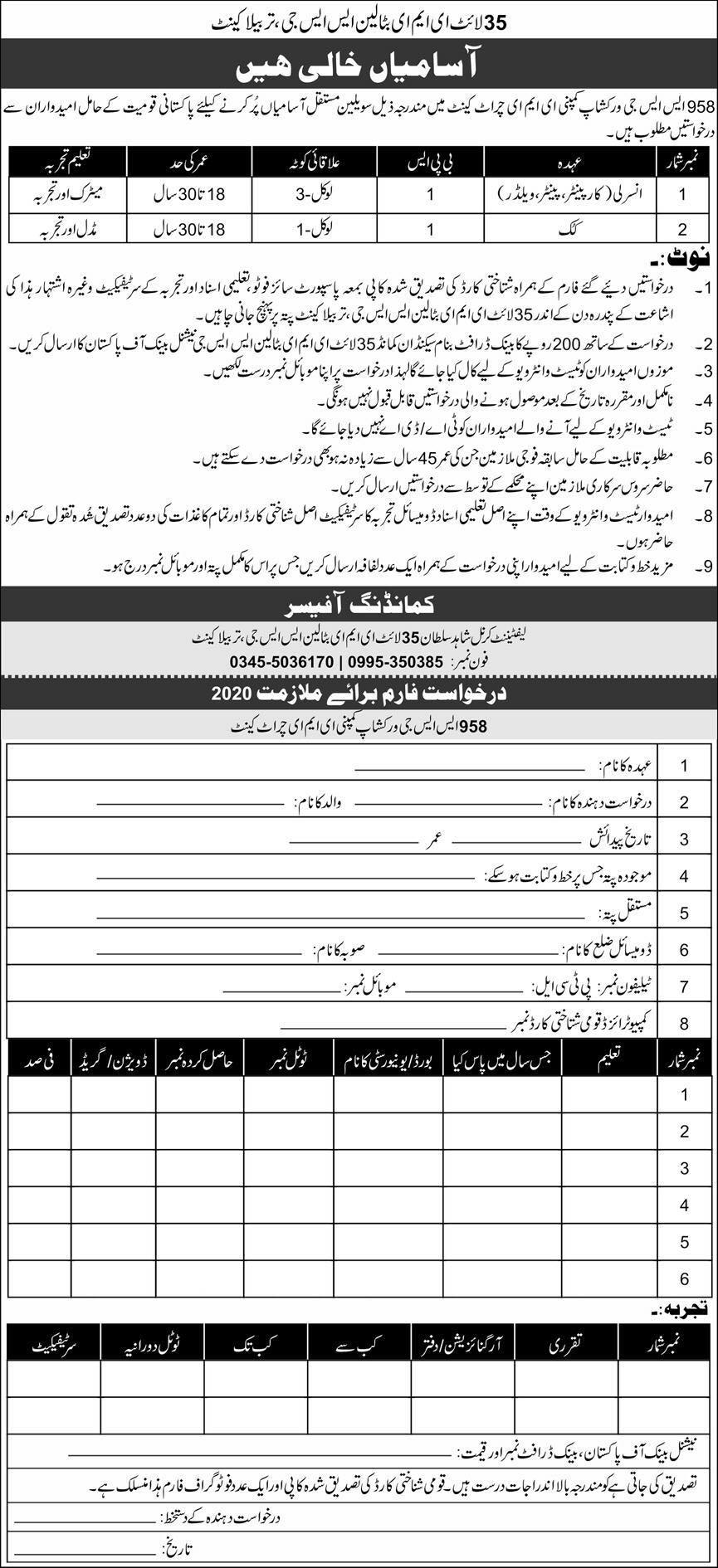 Pakistan Army 35 Lite EME Batalian SSG Tarbela Cantt Jobs 2020