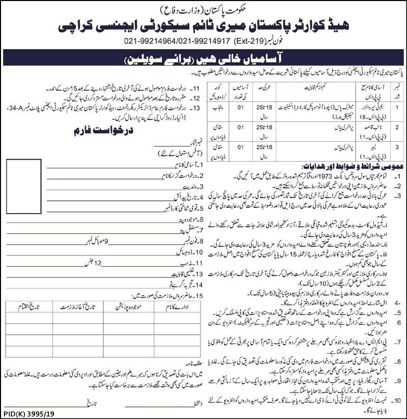 Pakistan Maritime Security Jobs