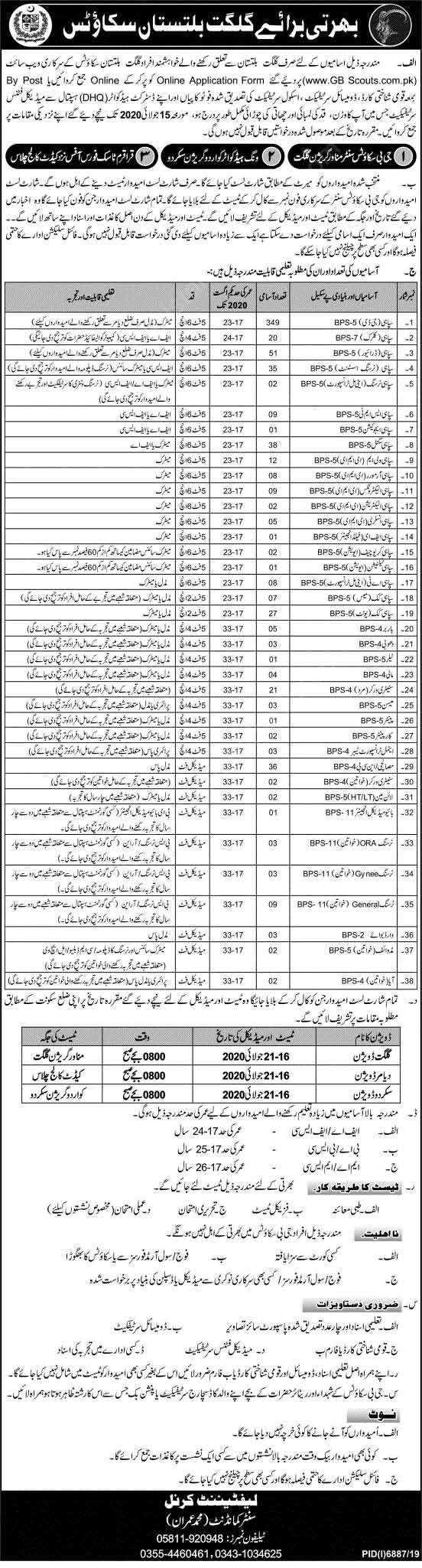 Jobs in Gilgit Baltistan Scout July 2020