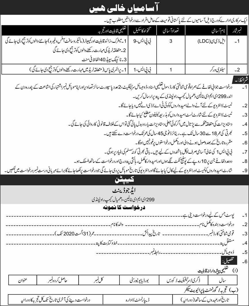 299 EME Battalion Dhamial Camp Jobs for LDC 2020