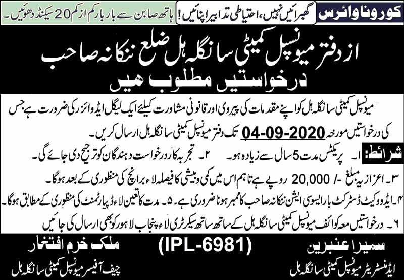 Municipal Committee Office Jobs in Nankana Sahib 2020