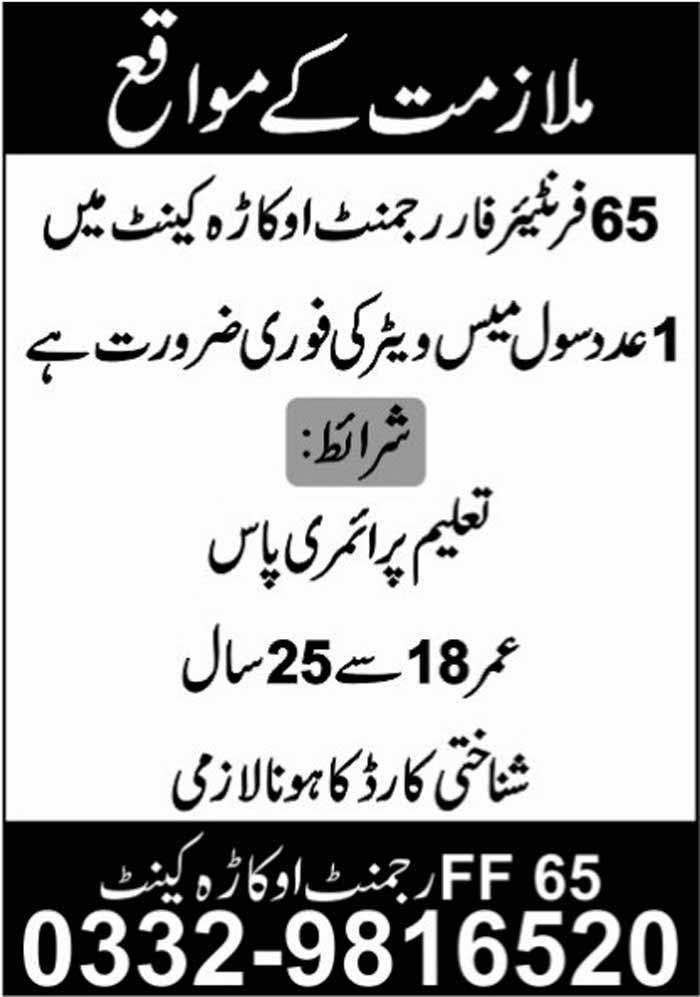 Pakistan Army 65 FF Regiment Okara Cantt Jobs 2020