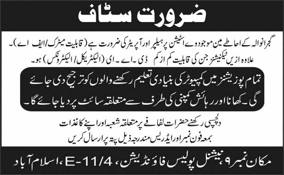 Station Headquarter Gujranwala Jobs for Helpers