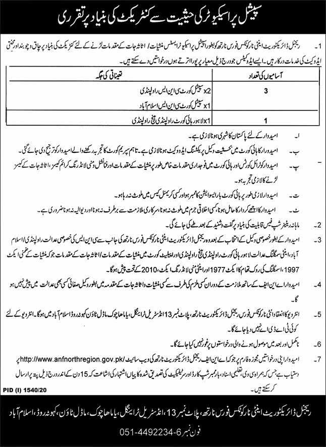Anti Narcotics Force ANF Jobs Sept 2020