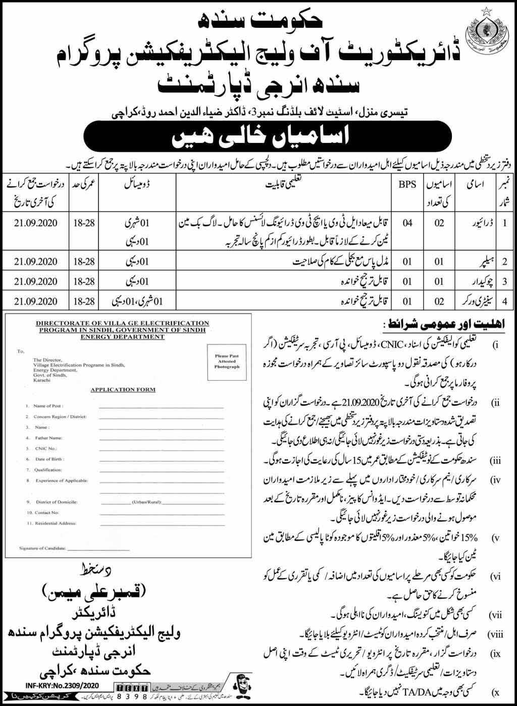 Energy Department Jobs in Karachi Sept 2020
