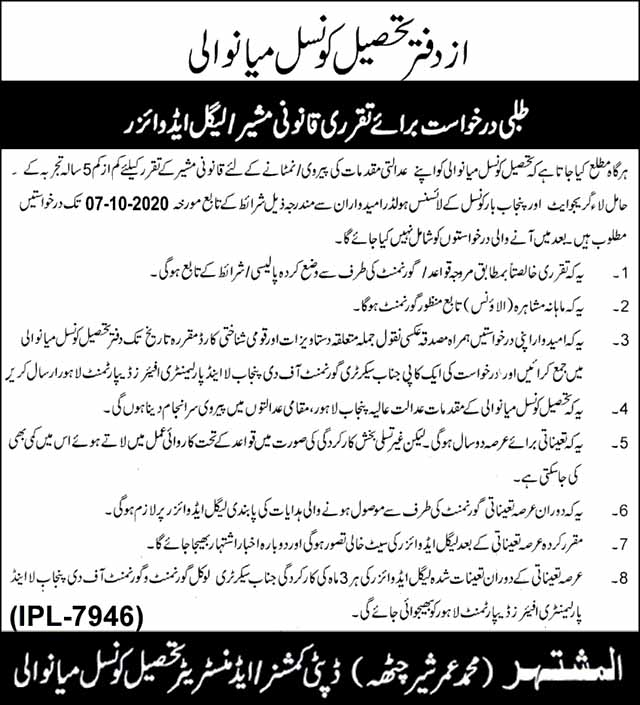 Jobs in District Council Mianwali for Legal Advisor