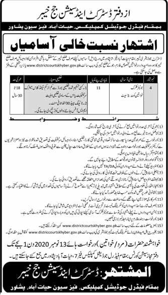 District Judiciary Khyber Jobs Oct 2020