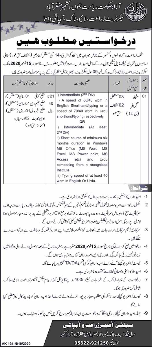 Jobs in AJK Agriculture Livestock