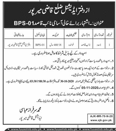 Jobs in Additional District Qazi Oct 2020