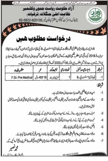Jobs in Azad Jammu & Kashmir AJK Forest Department 2020
