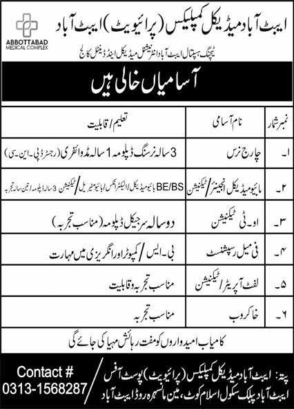 Private Jobs in Abbottabad Medical Complex 01 October 2020