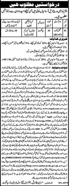 Tameel Kaninda Jobs in Civil Judge Sialkot Oct 2020