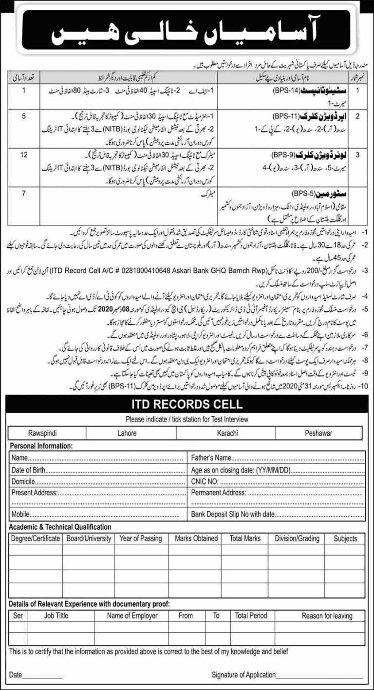 Jobs in Pak Army GHQ Rawalpindi 2020