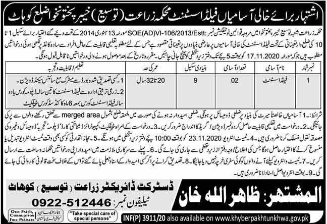 KPK Agriculture Department Jobs