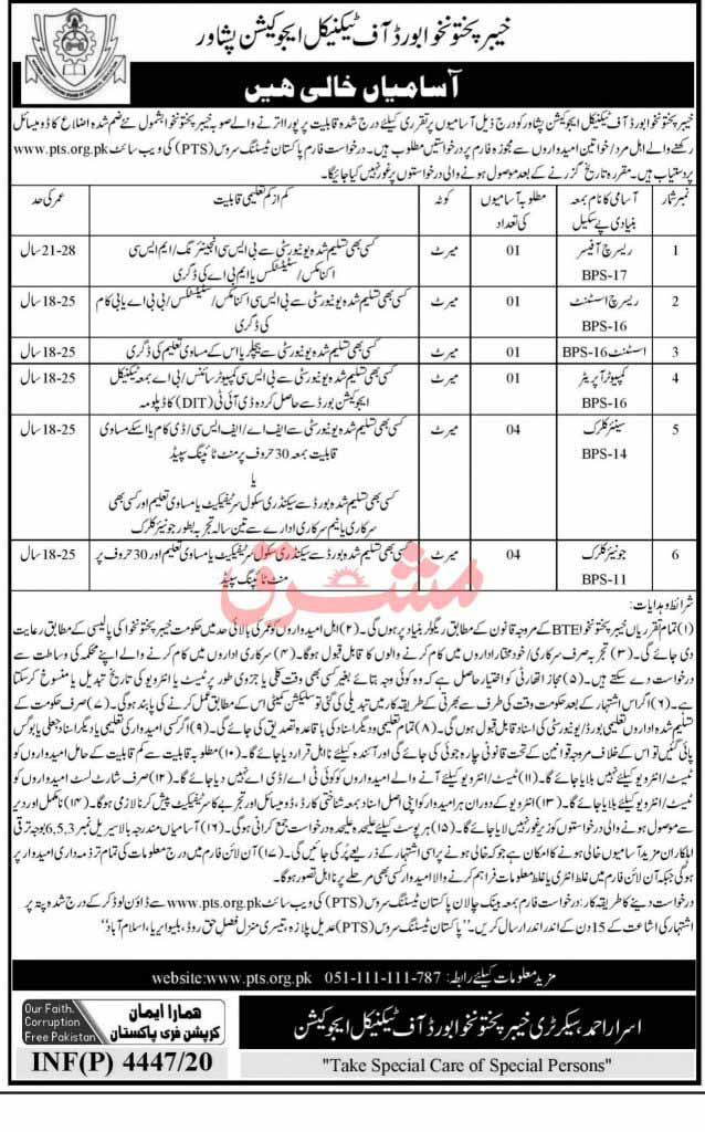 KPK Board of Technical Education PTS Jobs 2020