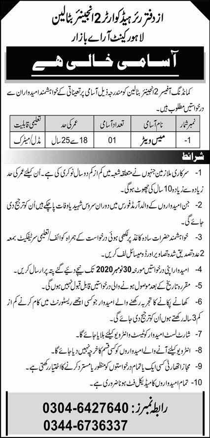 Pak Army Mess Waiter Jobs 2020
