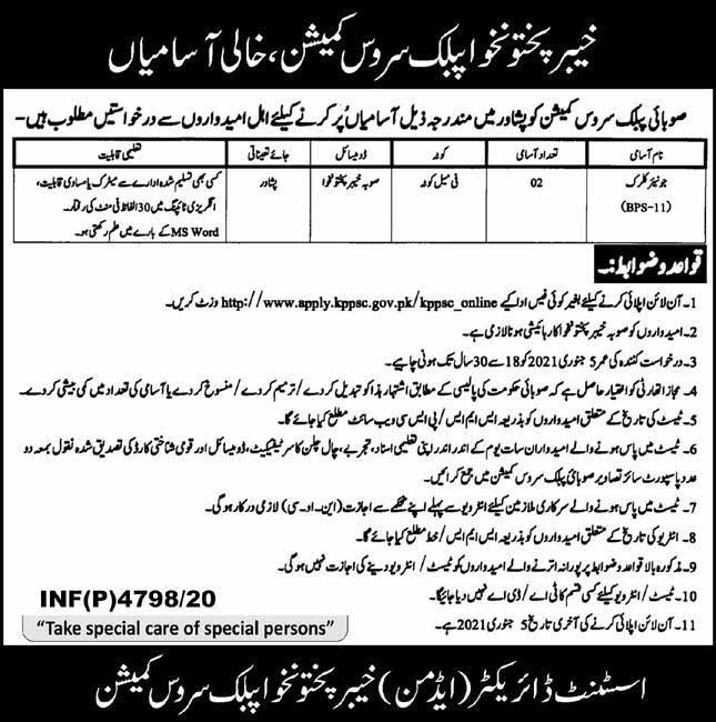 KPPSC Jobs Advertisement 2020