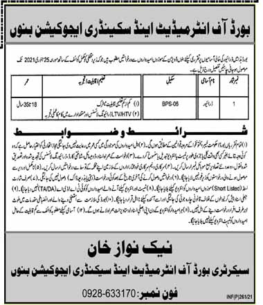 Driver Jobs in BISE Bannu Jobs 2021