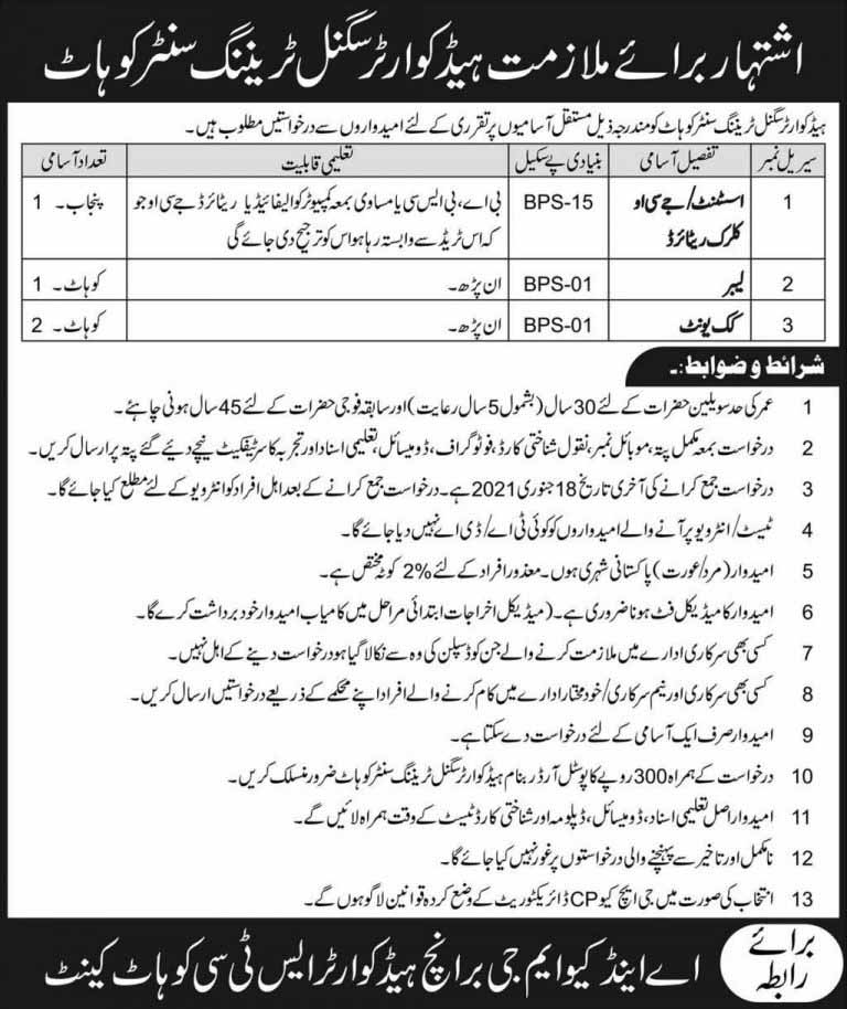 Jobs in Pak Army Headquarters Signal Training Center 2021