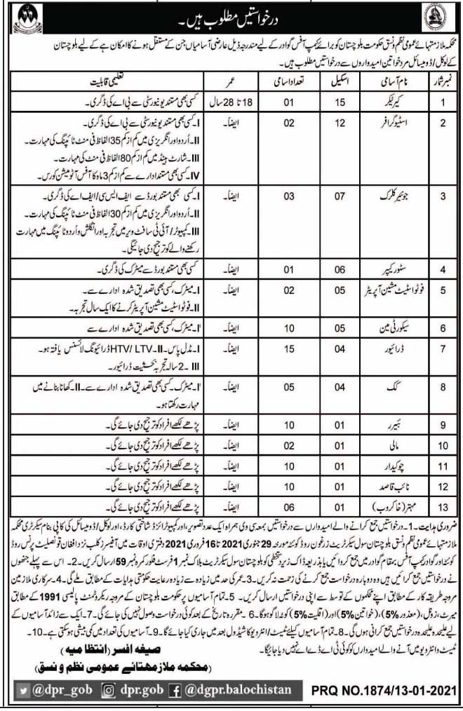 Services & General Administration Department Jobs 2021