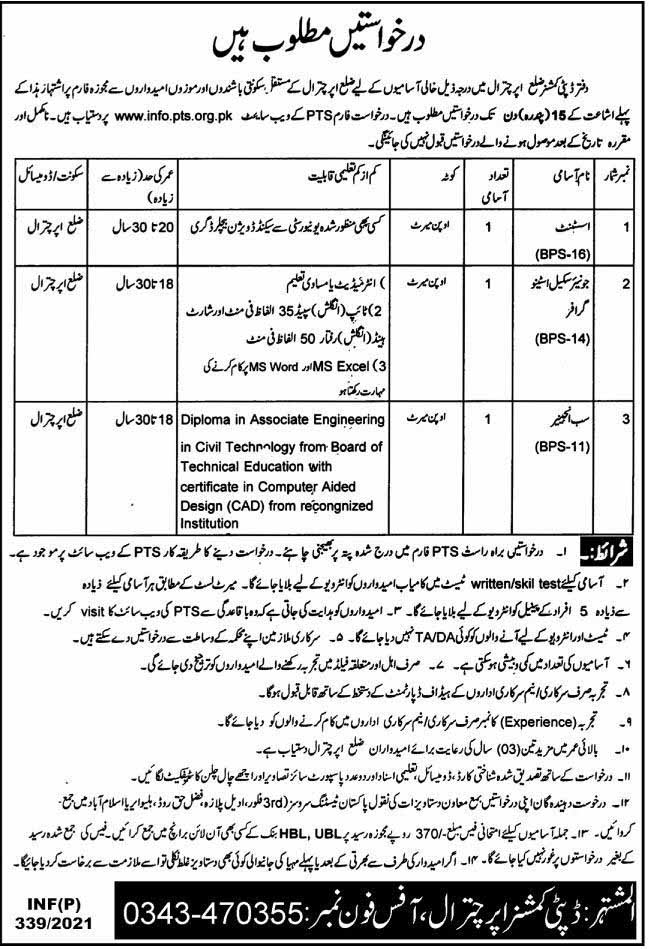 PTS Jobs in Chitral 2021 in Deputy Commissioner Officer