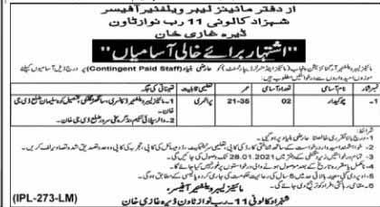 Watchman Jobs 2021 in Dera Ghazi Khan