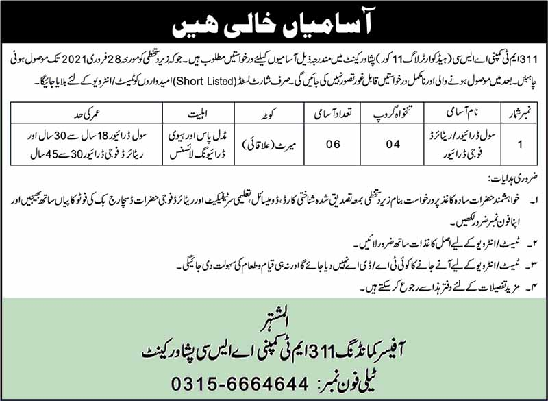 Civil Driver Jobs in Pak Army 311 Mt Company