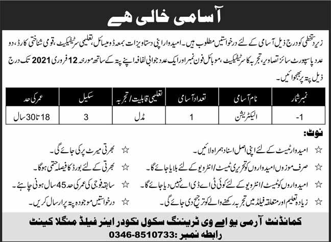 Electrician Jobs in Pak Army UAV Training School Airfield Mangla Cantt 2021