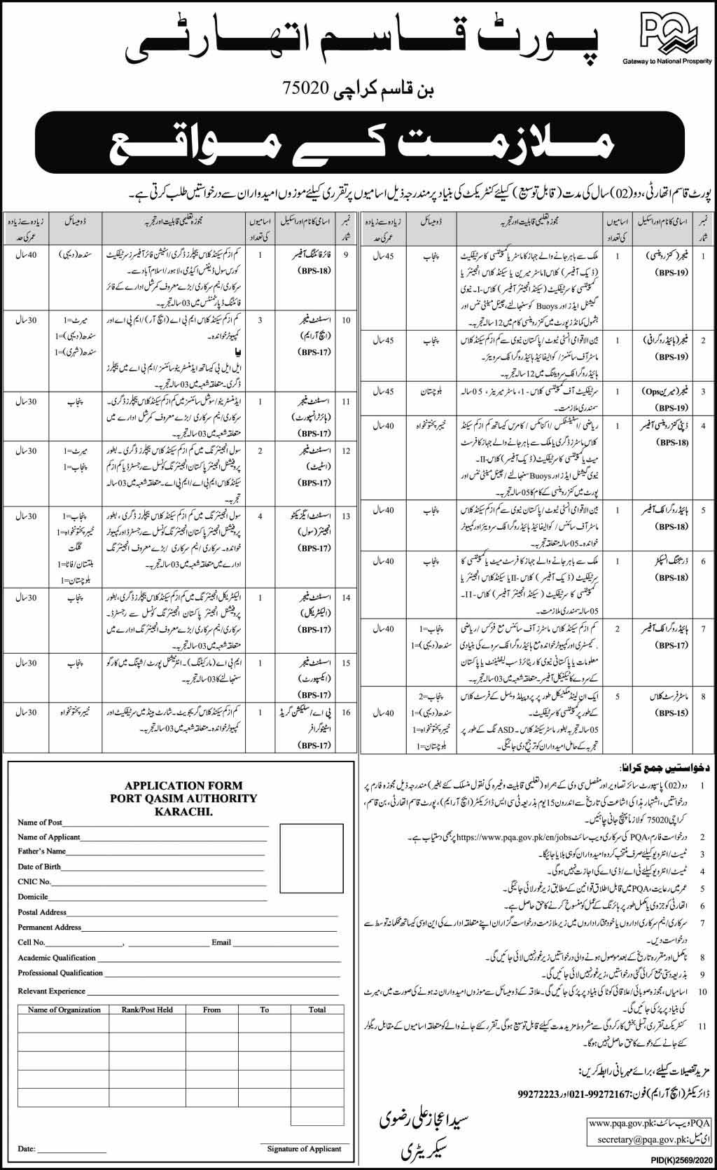 Jobs in Port Qasim Authority (PQA) March 2021