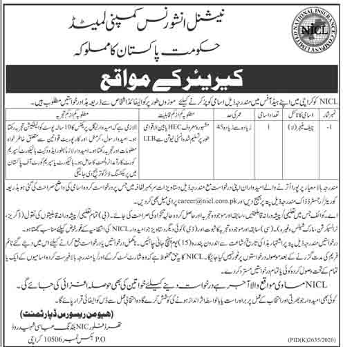 National Insurance Company Limited (NICL) Jobs March 2021