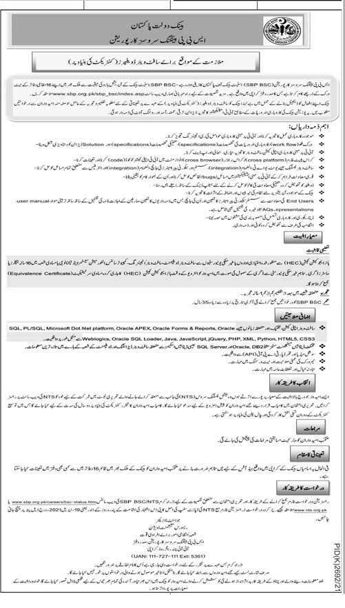 Govt Job for Software Developer in State Bank Of Pakistan (SBP)