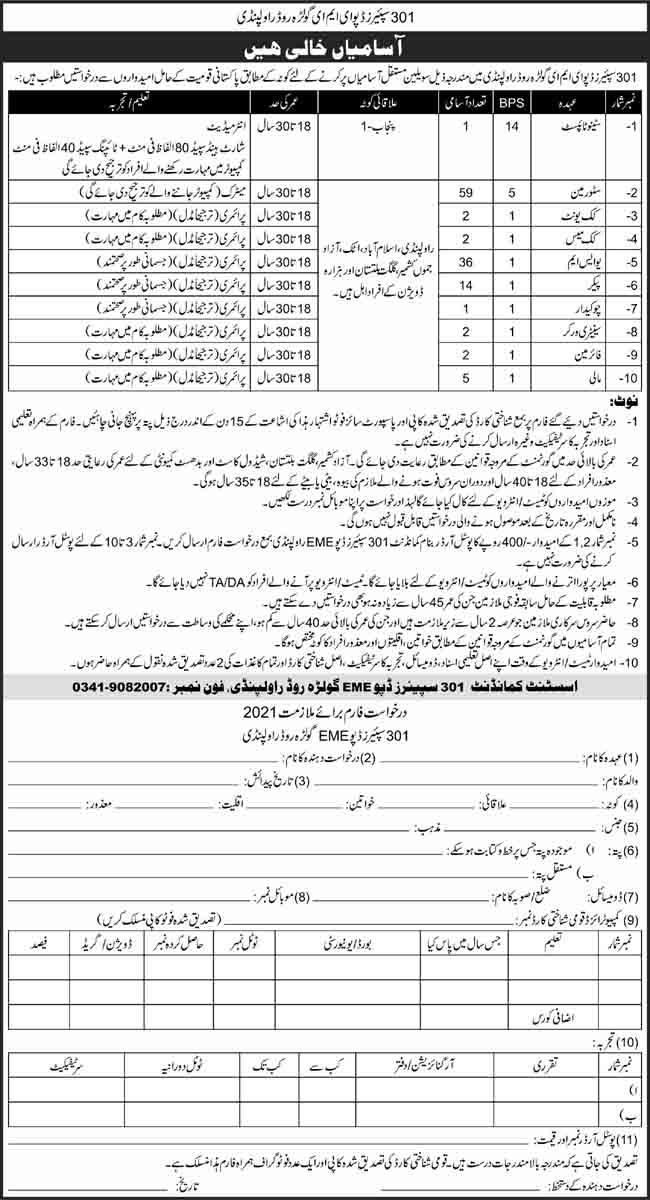 Pak Army 301 Spares Depot EME Rawalpindi Jobs April 2021 (125 Posts)