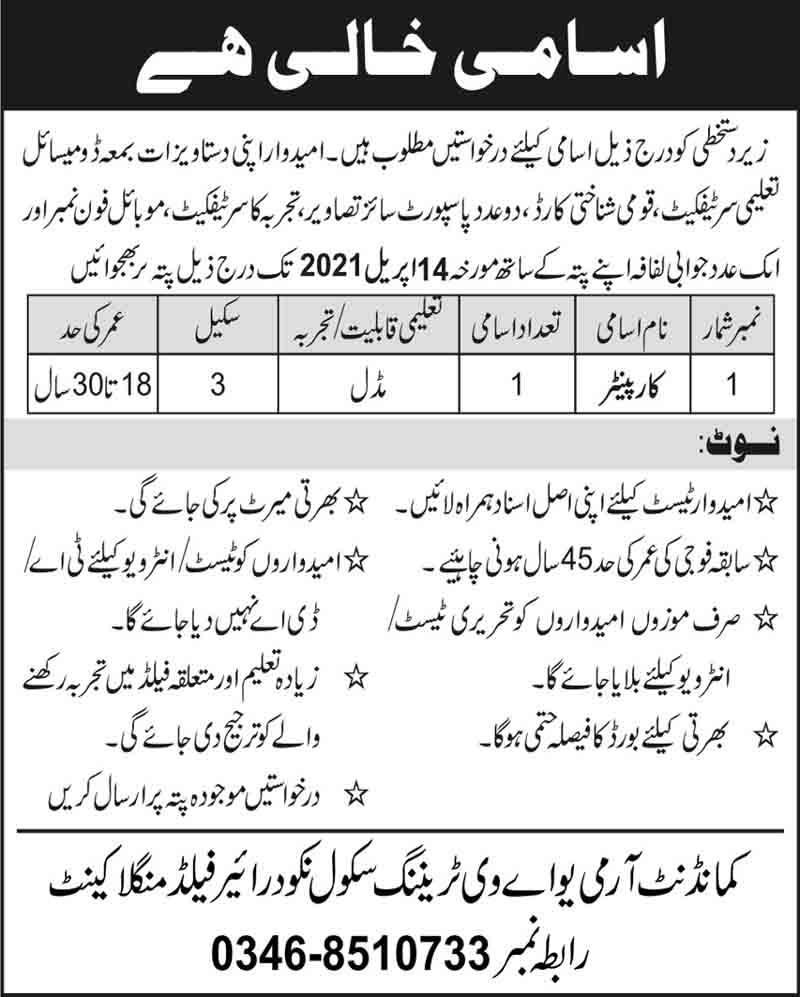 Pak Army UAV Training School Airfield Mangla Cantt Jobs April 2021