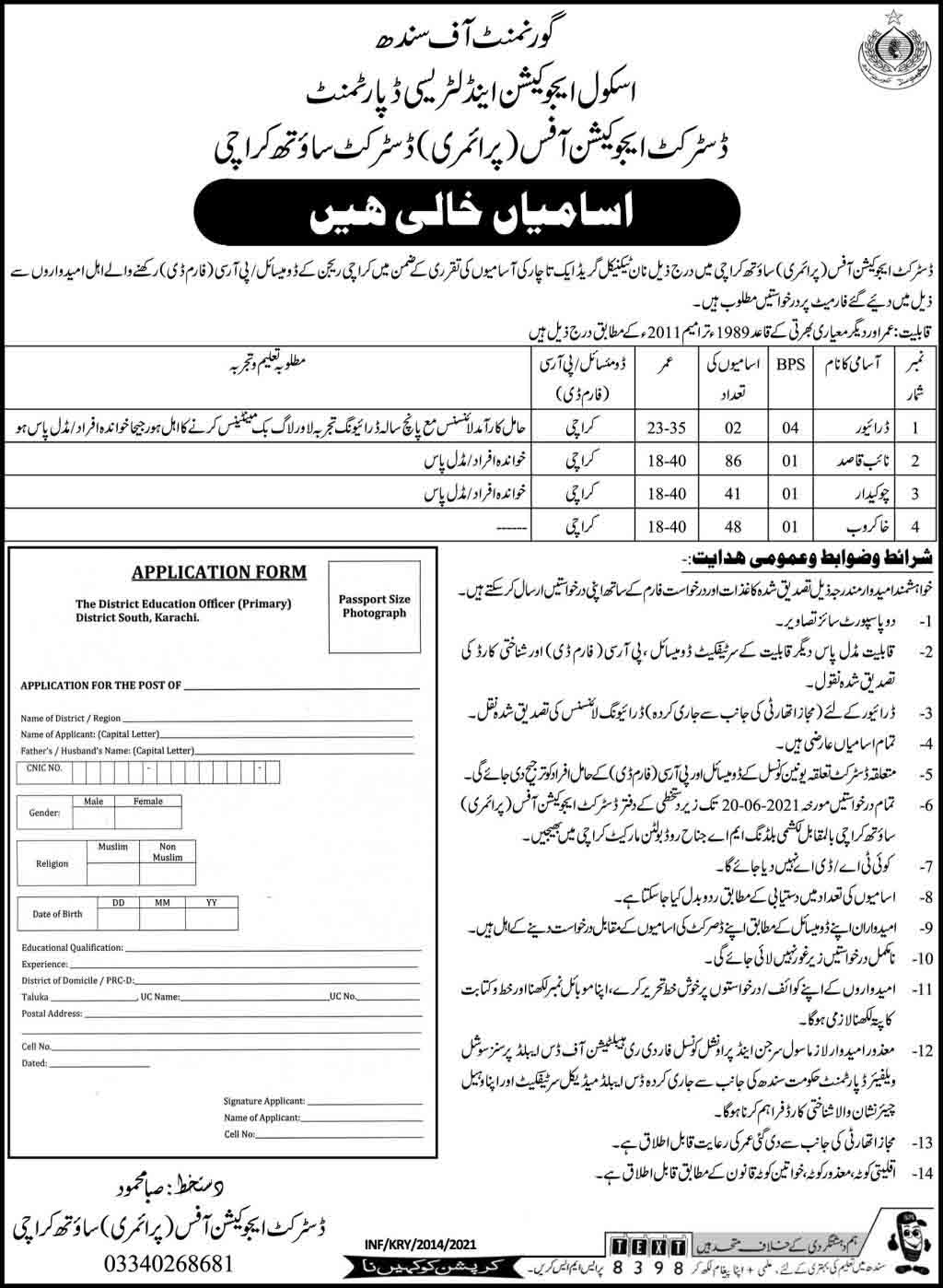 Sindh School Education & Literacy Department Jobs May 2021 (177 Posts)